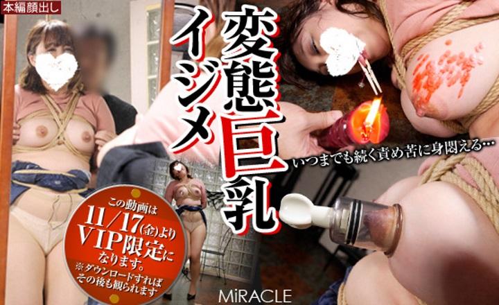 [SM_miracle-0884] 「変態巨乳イジメ」 Torture 調教・ SM