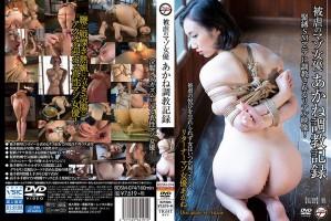 [BDSM-074] 被虐のマゾ女優 あかね 調教記録