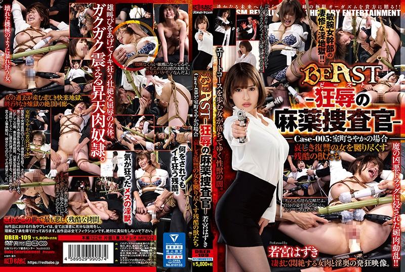 [DBER-109] BeAST-狂辱の麻薬捜査官- Case-005:室町さやかの場合 哀しき復讐の女を嬲り尽くす残酷の獣たち 若宮はずき