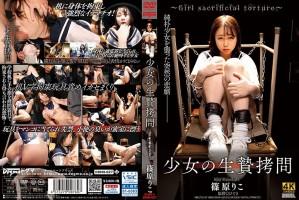 [DDHH-027] 少女の生贄拷問 篠原りこ