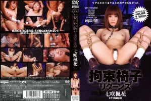 [DDT-249] 拘束椅子リターンズ 七咲楓花