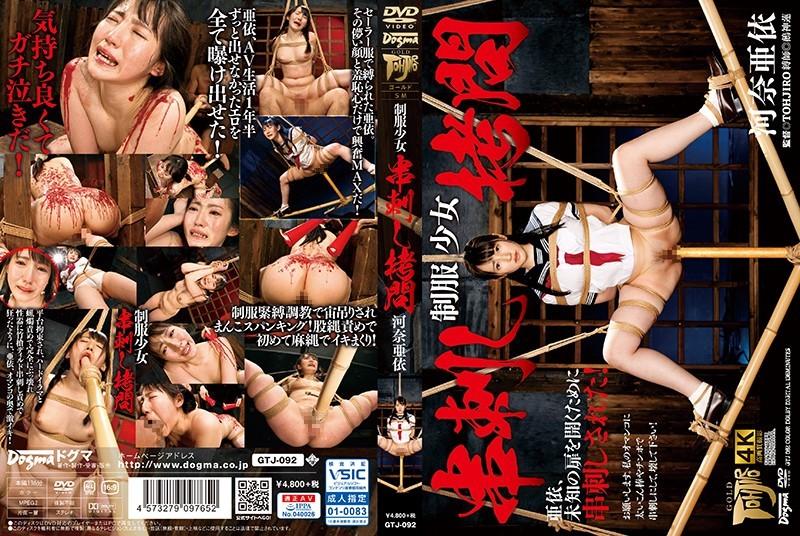 [GTJ-092] 制服少女 串刺し拷問 河奈亜依