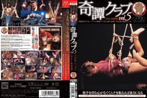 [HODV-20885] 奇譚クラブ vol.5 【吊るし緊縛編】