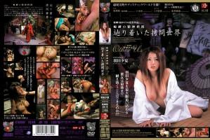 [JBD-100] 蛇縛の精神拷問 辿り着いた拷問世界 アザアス3 羽田夕夏