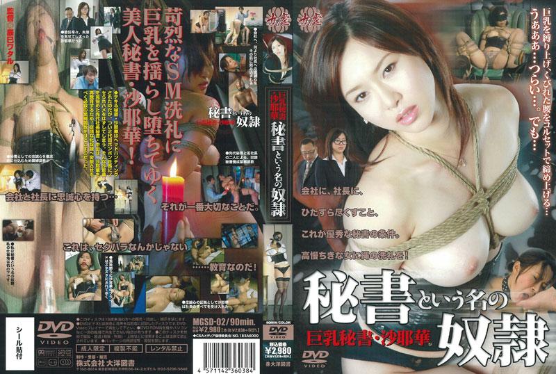 [MGSD-02] 巨乳秘書・沙耶華 秘書という名の奴隷