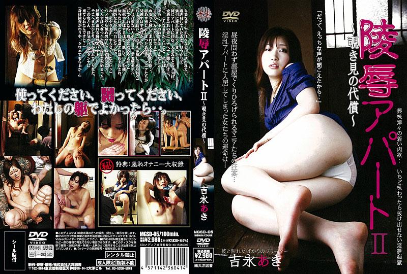 [MGSD-05] 陵辱アパート 2 ~覗き見の代償~