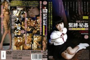 [MGSD-08] 緊縛・秘姦 ひなとはなの物語