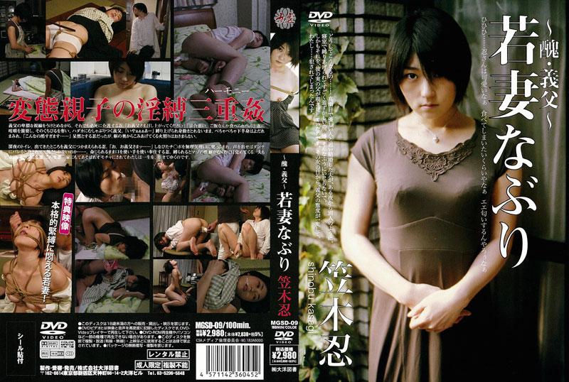 [MGSD-09] ~醜・義父~ 若妻なぶり 笠木忍