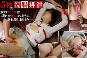[SM_miracle-0750] 「45秒の浣腸排泄」 田邊さやか (たなべさやか) Sayaka Tanabe
