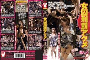 [VICD-140] 女囚刑罰アクメ file.5