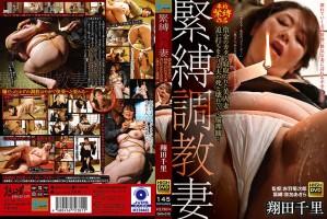 [GMA-019] 緊縛調教妻 借金のカタで寝取られた美人妻 追い打ちをかける夫の死と壊れていく倫理観… 翔田千里