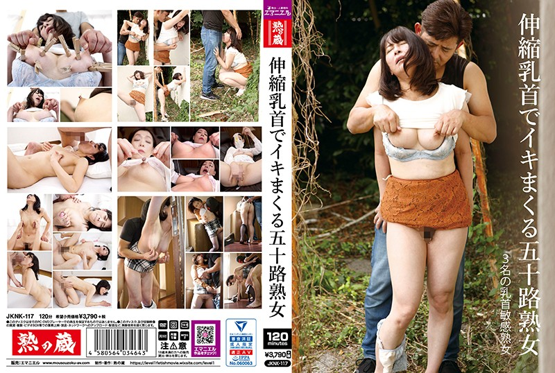 [JKNK-117] 伸縮乳首でイキまくる五十路熟女