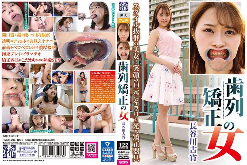 [RMER-003] 歯列矯正の女 長谷川古宵
