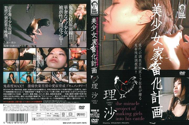 [WBMK-02] 美少女家畜化計画 CASE.2 RISA