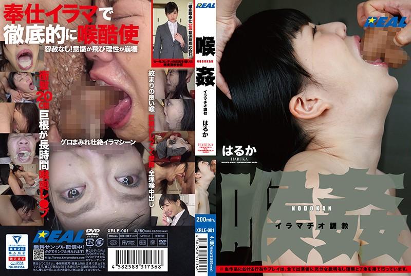 [XRLE-001] 喉姦イラマチオ調教 はるか