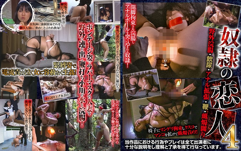 [AXDVD-0293R] 傢伙情人 4 戶外灌腸, 喝尿, 肛門擴張, 鞭子, 小雞。
