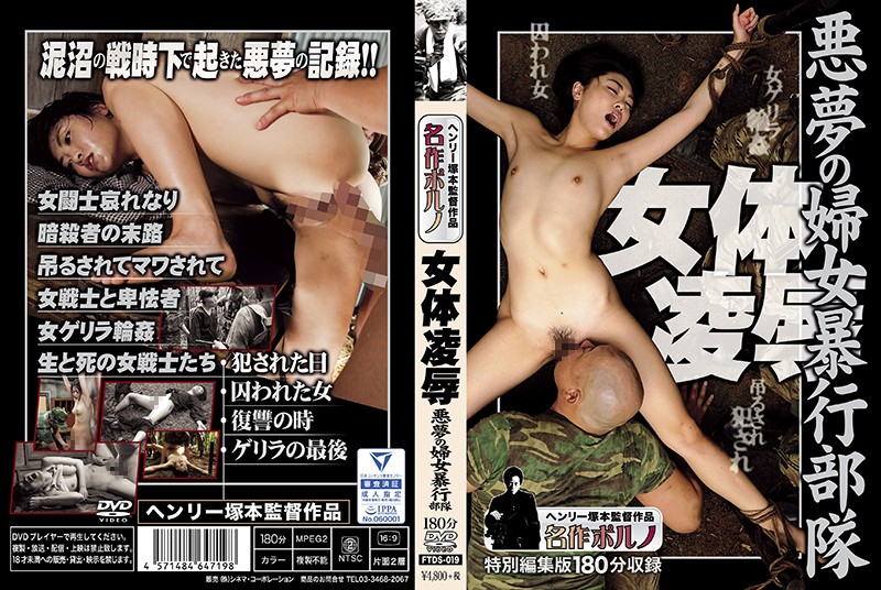 [FTDS-019] 女体凌● 悪夢の婦女暴行部隊