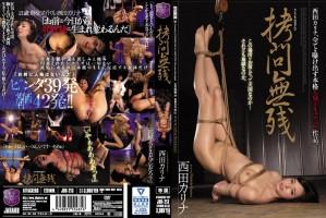 [JBD-213] 拷問無残 西田カリナ