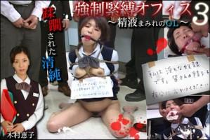 [SM_miracle-0063] 強制緊縛オフィス3 ~精液まみれのOL~ 木村恵子