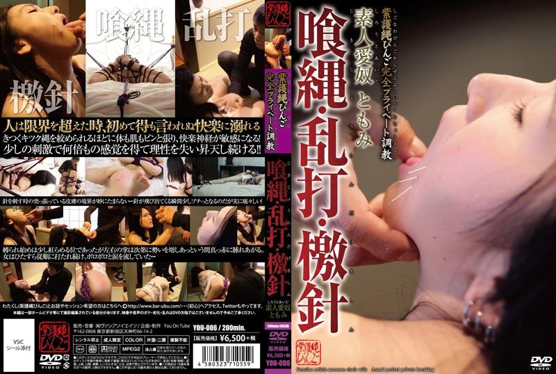 [YOU-006] 紫護縄びんご 完全プライベート調教 喰縄・乱打・檄針