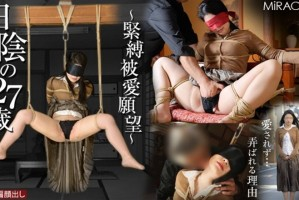 [SM_miracle-0793] 「日陰の27歳 ~緊縛被愛願望~」