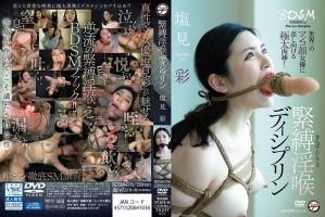 [BDSM-076] 緊縛淫喉ディシプリン 塩見彩