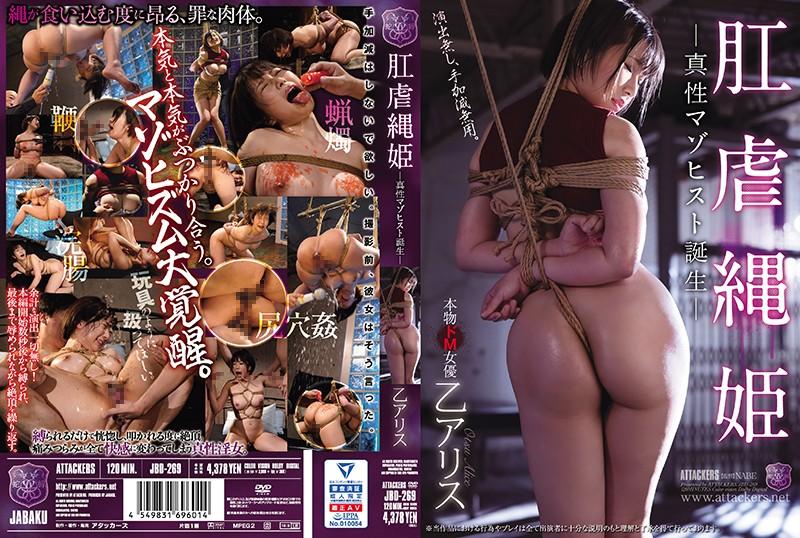 [JBD-269] 肛虐縄姫 真性マゾヒスト誕生 乙アリス