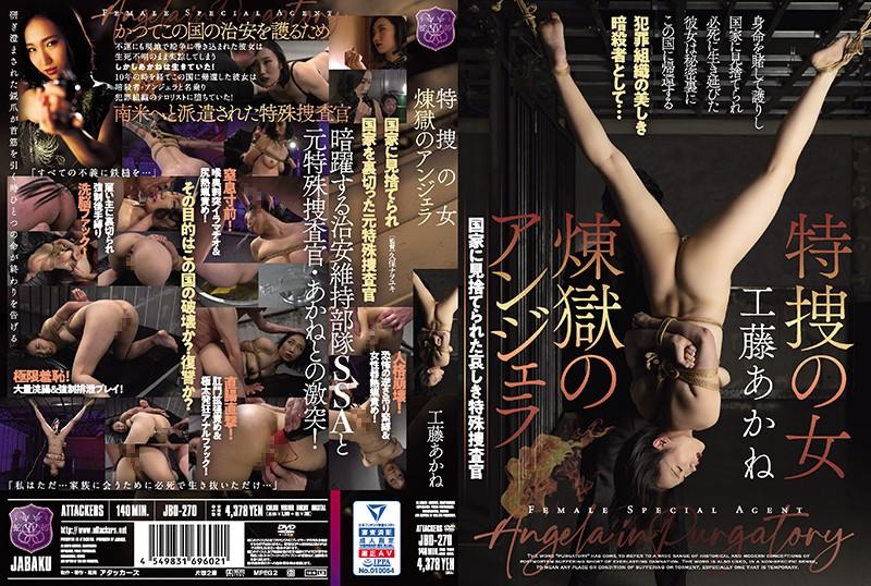 [JBD-270] 特捜の女 煉獄のアンジェラ 工藤あかね
