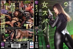 [JBD-271] 女スパイ 裏切りの代償 桜香美羽