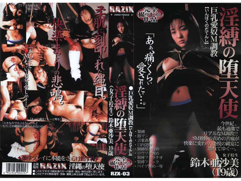[RZX-03] Datenshi (Schoolgirl) Suzuki Asami 19 years old of inbaku RAZIX