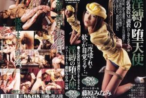 [RZX-04] Department Store Angel Bondage 22-Year Old Minami Fujiwara