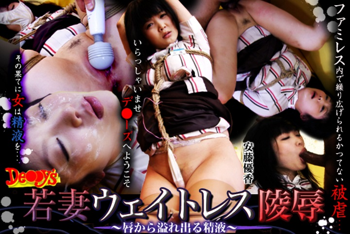[SM_miracle-0421] Deys若妻ウェイトレス凌辱~唇から溢れ出る精液~安藤優香