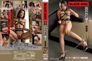 [SM_miracle-0494] BLACK MAIL 2 ~囚われた雌犬~ 神埼遥