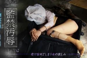 [SM_miracle-0606] 監禁汚辱 ~M女の性~ 坂井真理