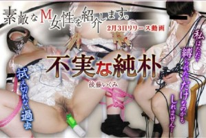 [SM_miracle-5005] 石田静の素敵なM女性を紹介します。 ~不実な純朴~ 後藤いくみ
