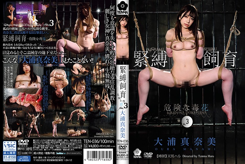 [TEN-036] 緊縛飼育~危険な毒花~3 大浦真奈美