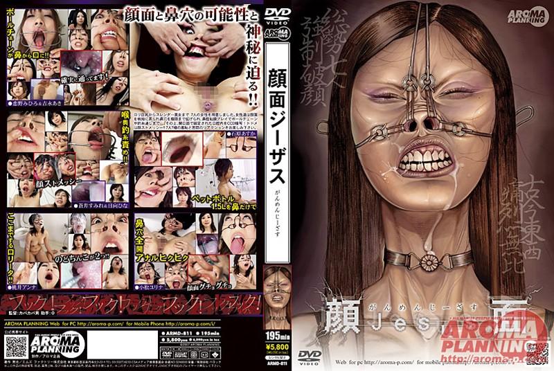 [ARMD-811] 顔面ジーザス