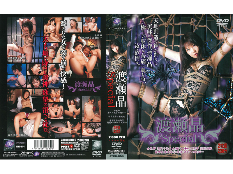 [ATKD-054] 渡瀬晶Special
