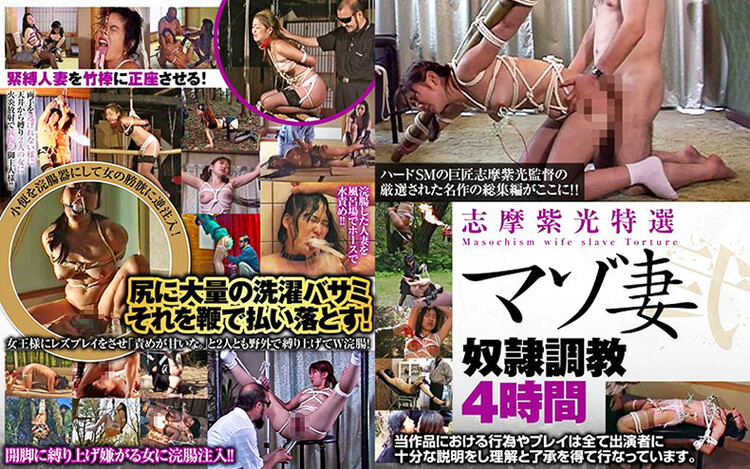 [AXDVD-0266R] Shiko Shima Special Selection, Masochist Wife Bitch