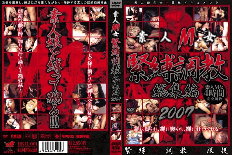 [HKJL-001] 素人M女 緊縛調教総集編2007