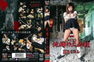[JBD-075] 女子校生 蛇縛の大凶殺 夏目しおん