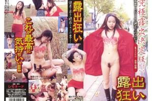 [JFO-03] Deviant Exhibitionist Kyoka