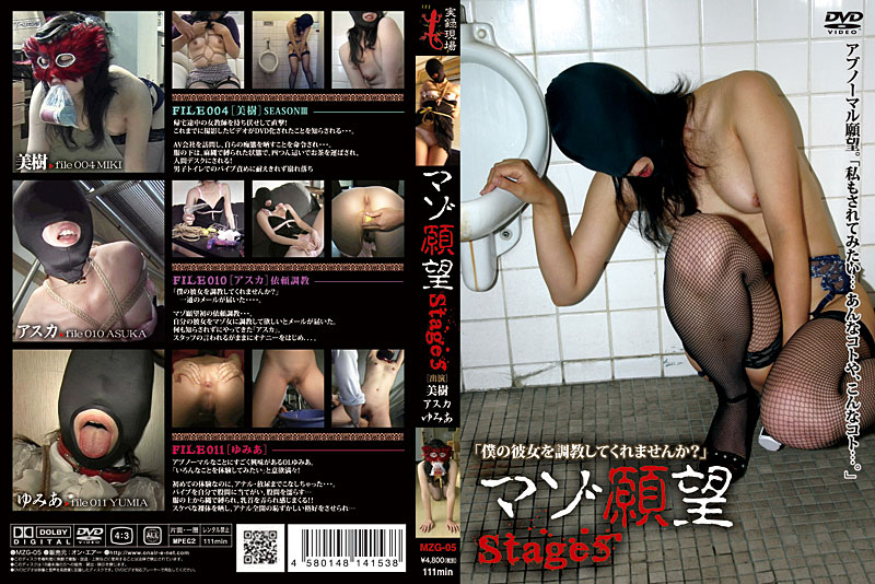 [MZG-05] マゾ願望 Stage5