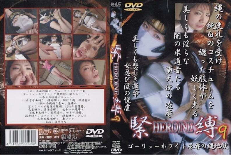[SHK-09] HEROINE緊縛9