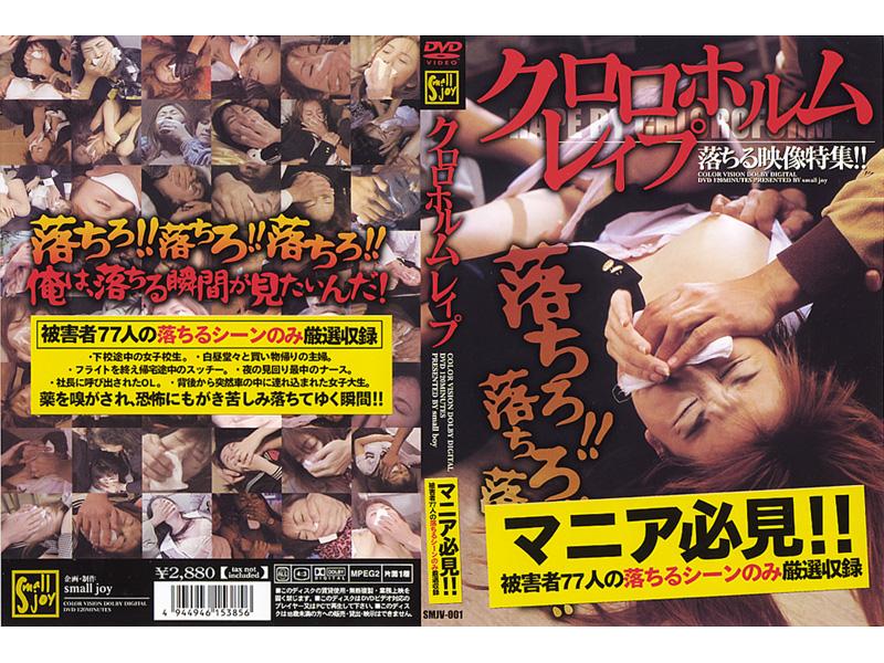 [SMJV-001] クロロホルムレイプ マニア必見!!被害者77人の落ちるシーンのみ厳選収録