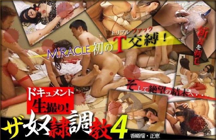 [SM_miracle-0304] ドキュメント生撮り! ザ・奴隷調教 4 香織瑠
