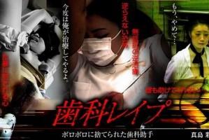 [SM_miracle-0511] 歯科レイプ ~ボロボロに捨てられた歯科助手~ 真島彩香