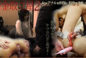 [SM_miracle-0592] 借金取立屋2 ~女はアナルを担保に利息を支払う~ 市川紀子