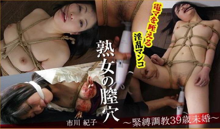 [SM_miracle-0593] 熟女の膣穴 ~緊縛調教39歳未婚~ 市川紀子