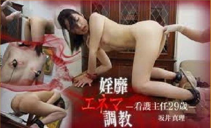 [SM_miracle-0605] 婬靡エネマ調教 ~看護主任29歳~